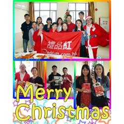 禮品紅聖誕Party齊開心