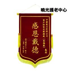 錦旗-曉光護老中心